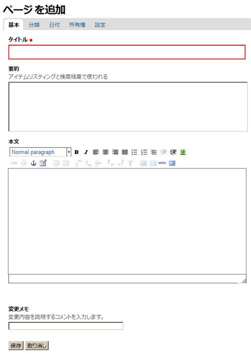 ページを追加