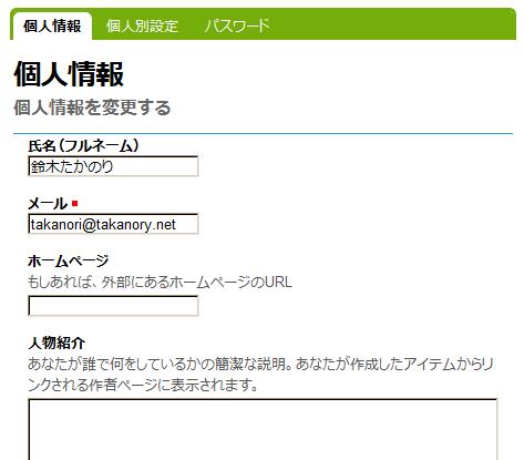 個人情報画面