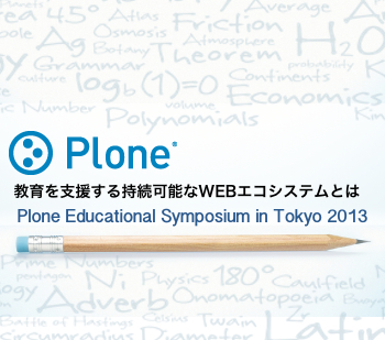 plone-edu-2013-logo